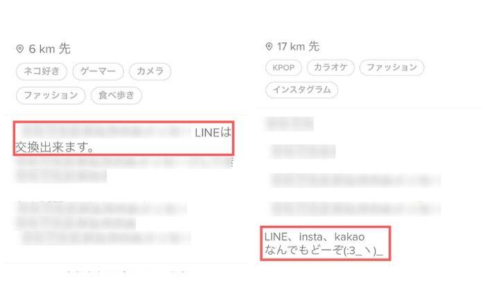 LINE交換できる