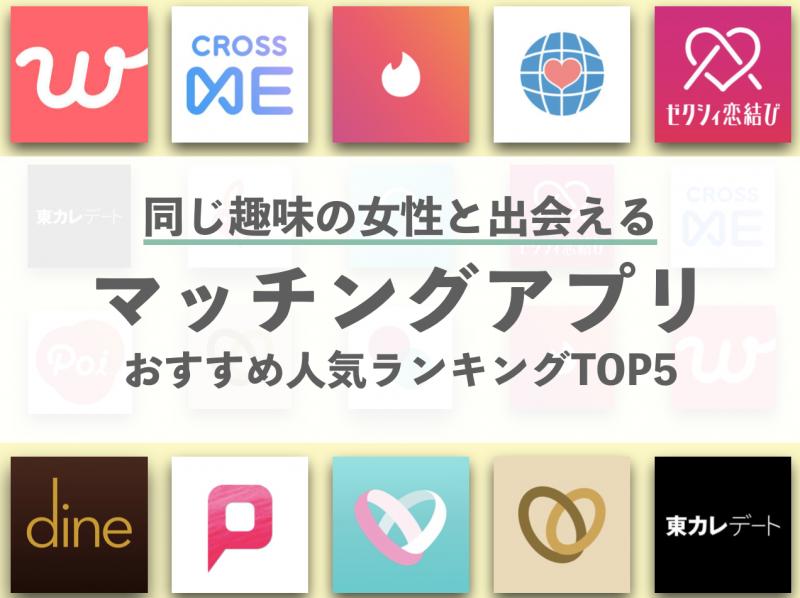 趣味 マッチングアプリ