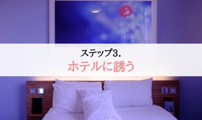 ホテルに誘う