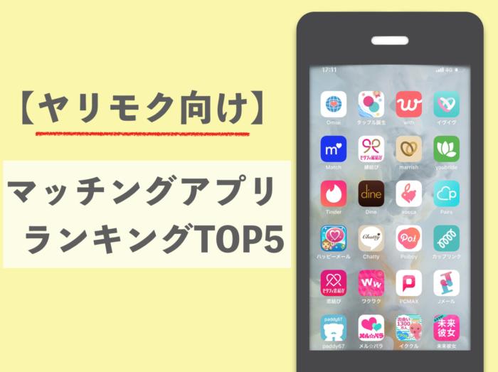 ヤリモクにおすすめなマッチングアプリトップ5