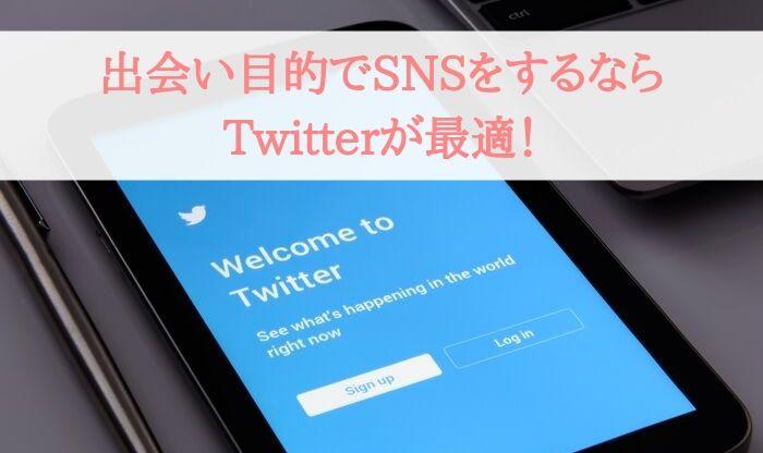 出会い目的でSNSをするならTwitterが最適!