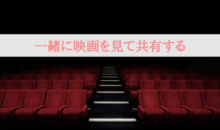 一緒に映画を見て共有する