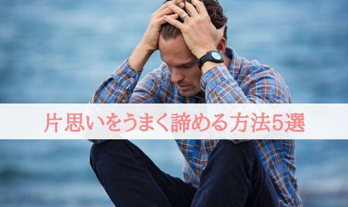 片思いをうまく諦める方法5選