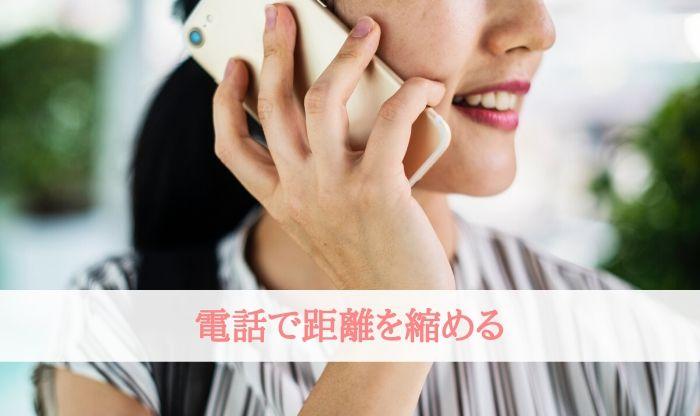 電話で距離を縮める