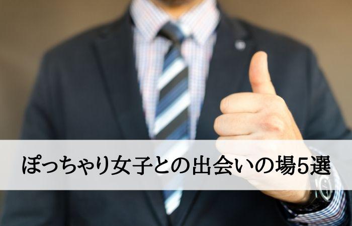 ぽっちゃり女子との出会いの場5選