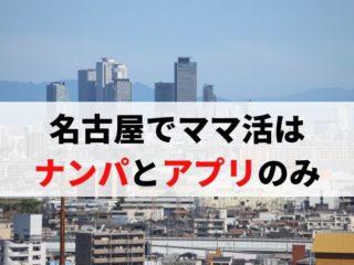 名古屋でママ活は「ナンパ」と「アプリ」の2択のみ!出会うコツと場所を紹介