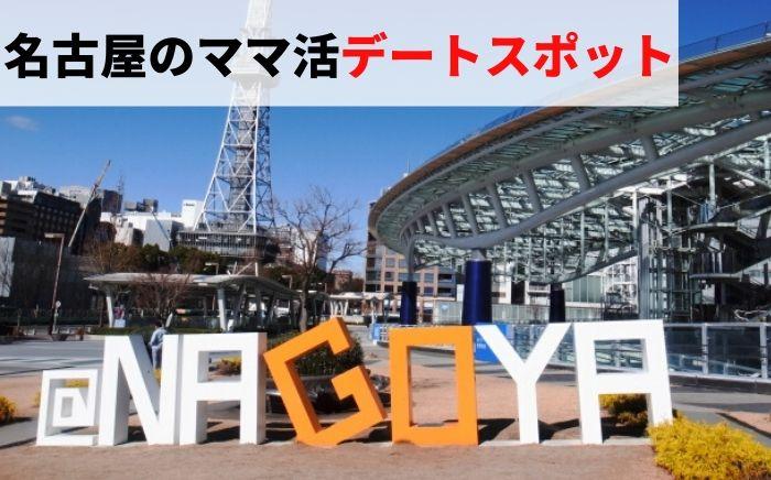 名古屋のママ活デートスポット