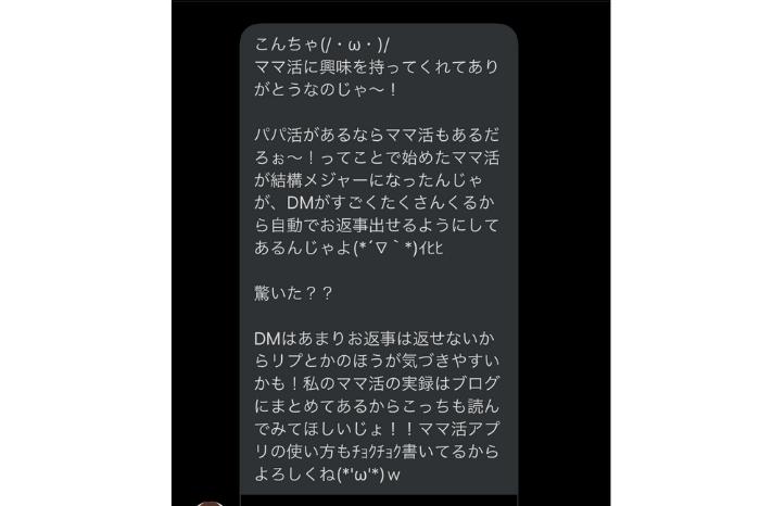 Twitterメッセージのスクリーンショット5