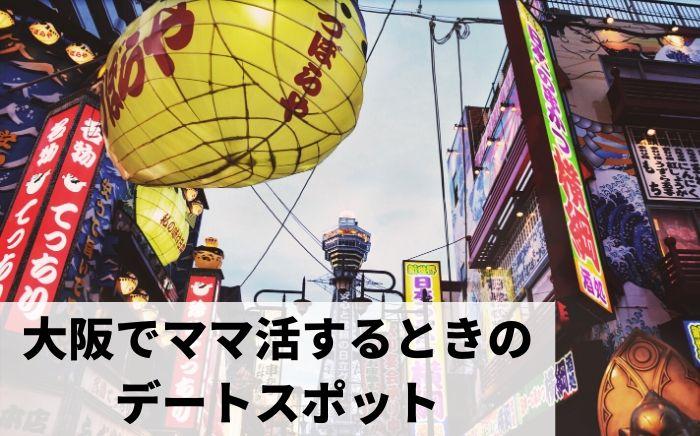 大阪でママ活するときのデートスポット
