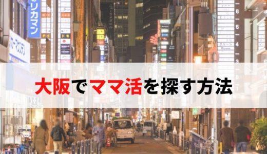 ママ活を大阪で成功させるには?ママが見つかる4つの手法とおすすめアプリ