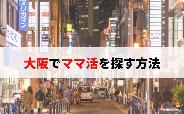 大阪でママ活を探す方法
