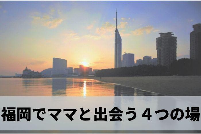 福岡でママと出会う4つの場
