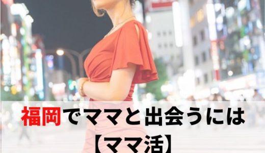 福岡でママ活をしているママと出会う4つの方法とおすすめのサイト