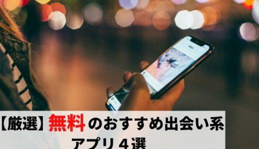 """【マル秘】男性が""""本当に""""無料で出会える4つの出会い系アプリを厳選"""
