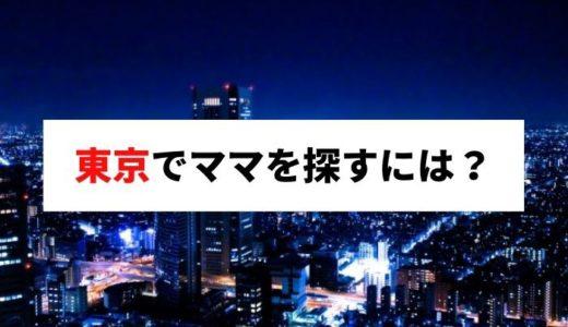 ママ活を東京で成功させるには?学生におすすめのアプリとスポットを紹介