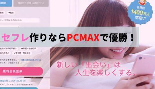 PCMAXの口コミ・評判から見えるヤバい実態【知っておいた方がいい】