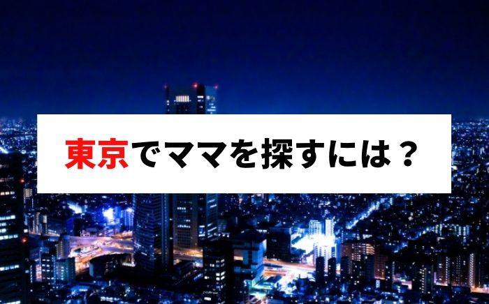 東京でママを探すには?