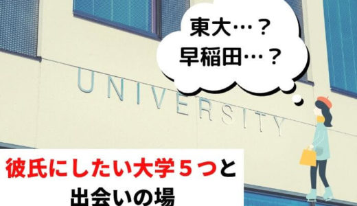 【高学歴】彼氏にしたい大学ランキングTOP5|出会える場所まで紹介