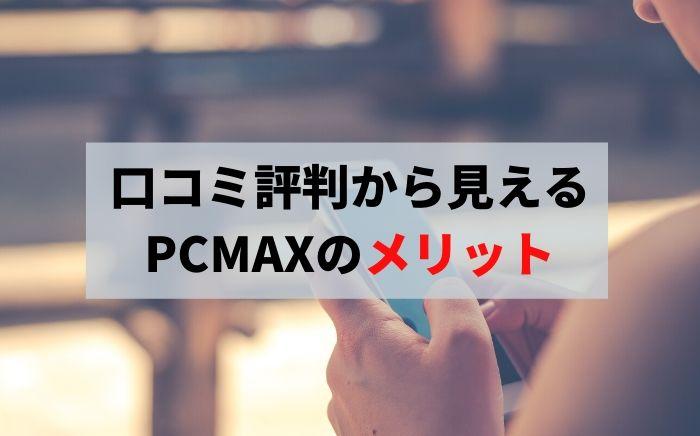 口コミ評判から見えるPCMAXのメリット