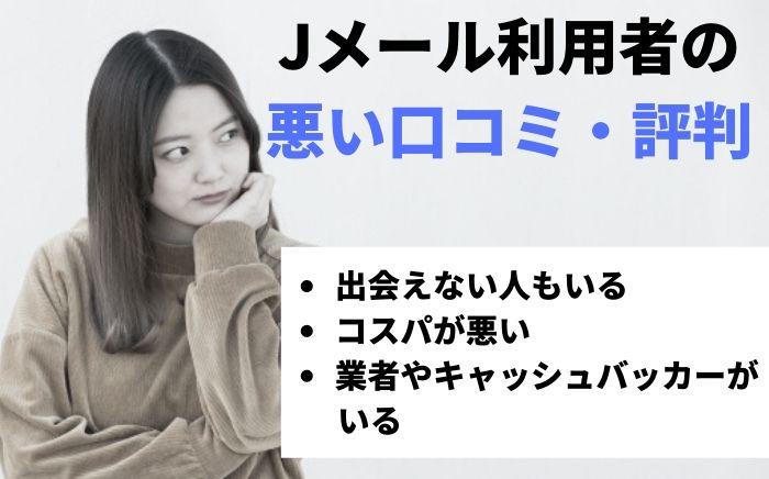 Jメール利用者の悪い口コミ・評判