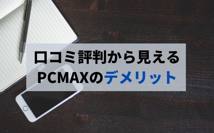 口コミ評判から見えるPCMAXのデメリット