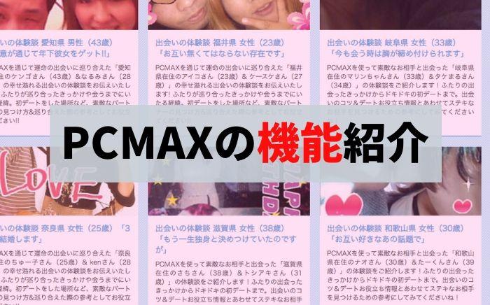 PCMAXの機能紹介