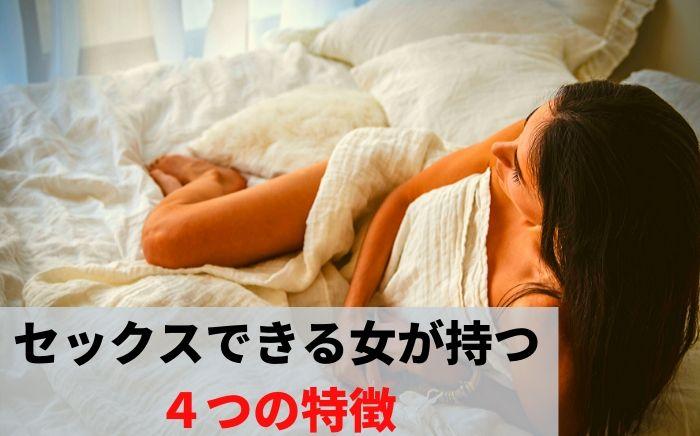 セックスできる女が持つ4つの特徴