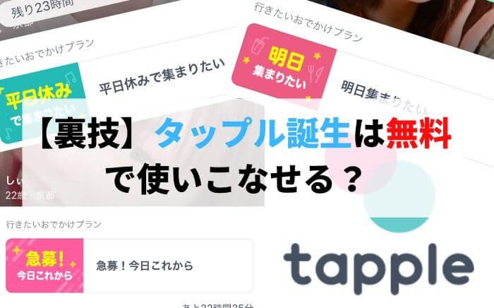 【裏技】タップル誕生を無料で使いこなせる?