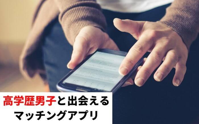 高学歴男子を出会えるマッチングアプリ