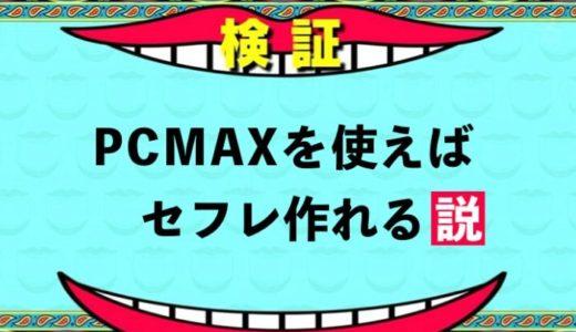 PCMAXで【楽勝に】セフレを作る4つのコツ!モテるための秘策も公開