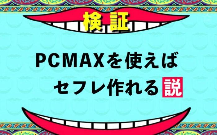 PCMAXを使えばセフレ作れる説