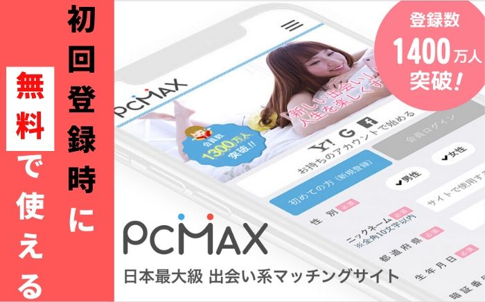 PCMAXは初回登録時に無料で使える