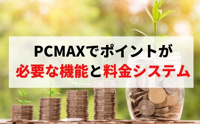 PCMAXでポイントが必要な機能と料金システム
