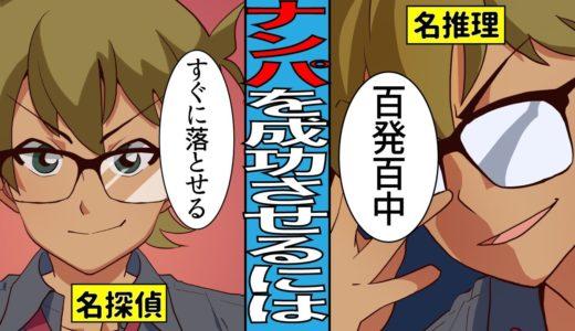 ナンパ師が伝授!!童貞がワンナイトする方法!【漫画】【サンカノマンガ】
