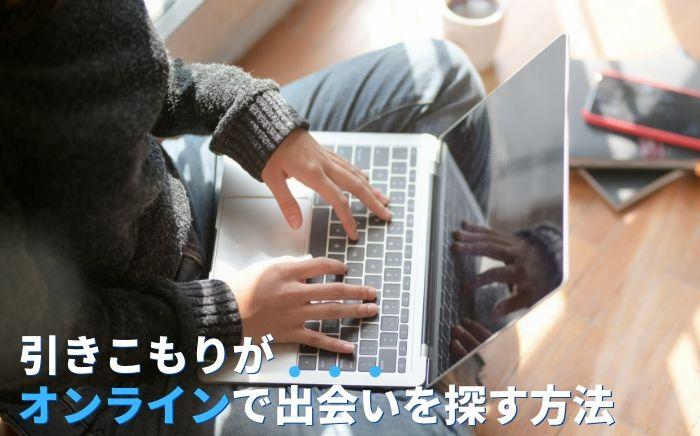 引きこもりがオンラインで出会いを探す方法