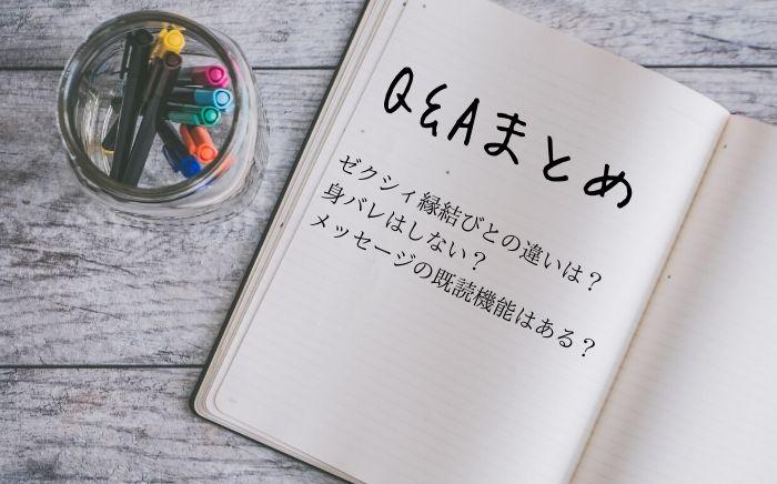 ゼクシィ恋結びのQ&A