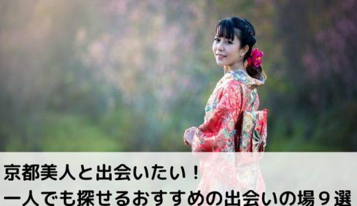 京都美人と出会いたい!一人でも探せるおすすめの出会いの場9選【目的別】