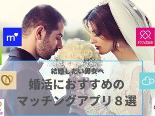 【幸せな結婚を勝ち取る】婚活におすすめのマッチングアプリ8選