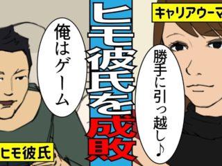 ヒモ男の実態!もしも彼氏が売れないバンドマンだったら?【漫画】【サンカノマンガ】