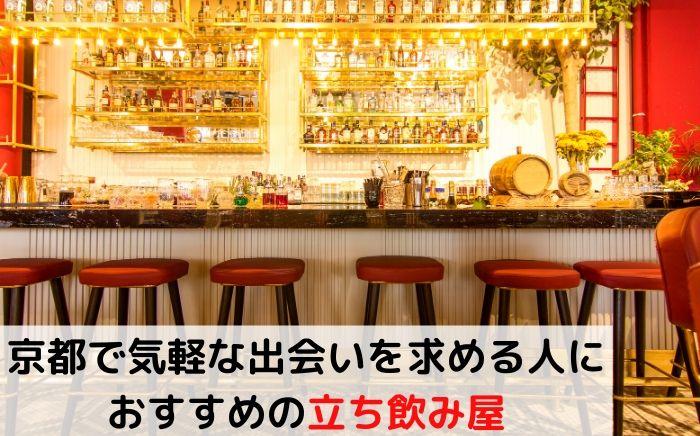 京都で気軽な出会いを求める人におすすめの立ち飲み居酒屋