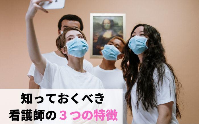 知っておくべき看護師の3つの特徴