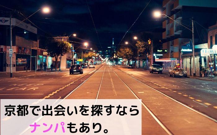 京都でおすすめのナンパスポット2選
