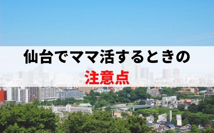 仙台でママ活するときの注意点