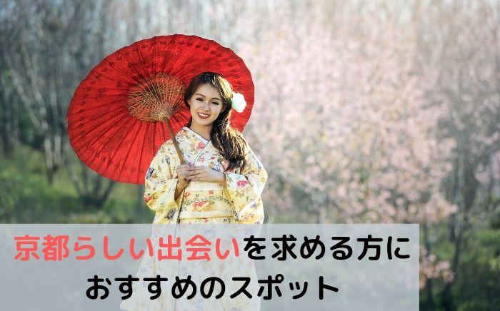 京都らしい出会いを求める方におすすめのスポット