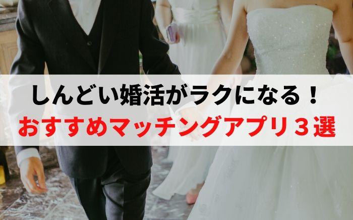 しんどい婚活におすすめのマッチングアプリ3選
