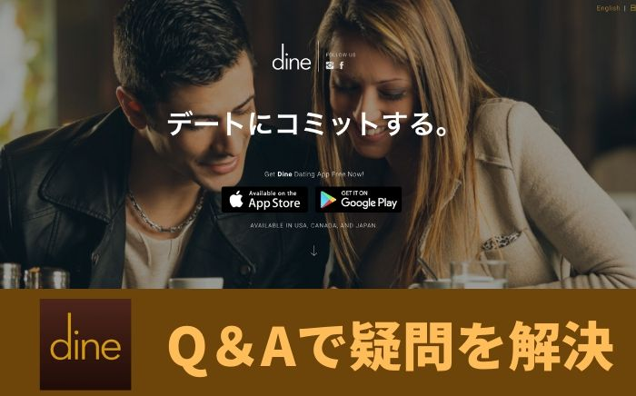 DineのQ&A