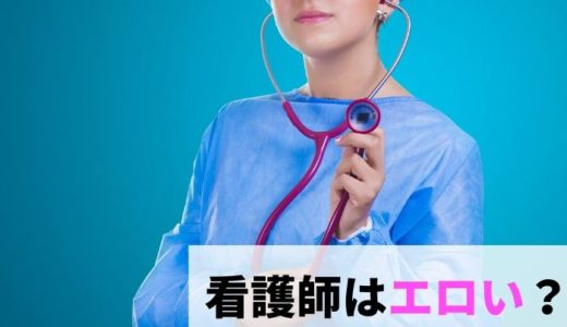 看護師はエロい?エロいと言われる4つの理由とスムーズな落とし方を紹介