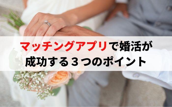 マッチングアプリで婚活が成功する3つのポイント