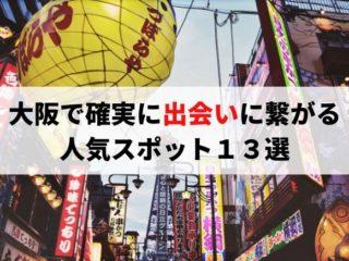 大阪で確実に出会いに繋がる人気スポット13選