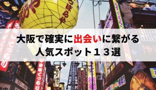 大阪で確実に出会いに繋がる場はココ!男女におすすめ人気スポット13選
